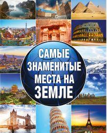 - Самые знаменитые места на земле обложка книги