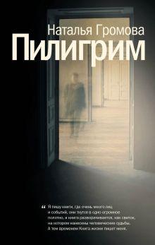 Пилигрим обложка книги