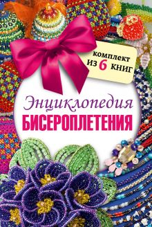 - Энциклопедия бисероплетения обложка книги