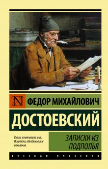 Достоевский Ф.М. - Записки из подполья обложка книги