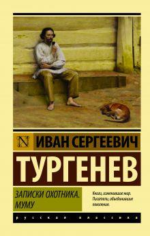 Тургенев И.С. - Записки охотника. Муму обложка книги