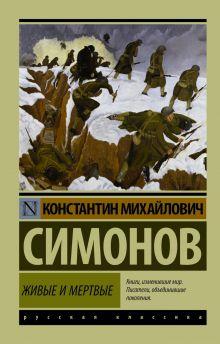 Симонов К.М. - Живые и мертвые. Часть 1 обложка книги