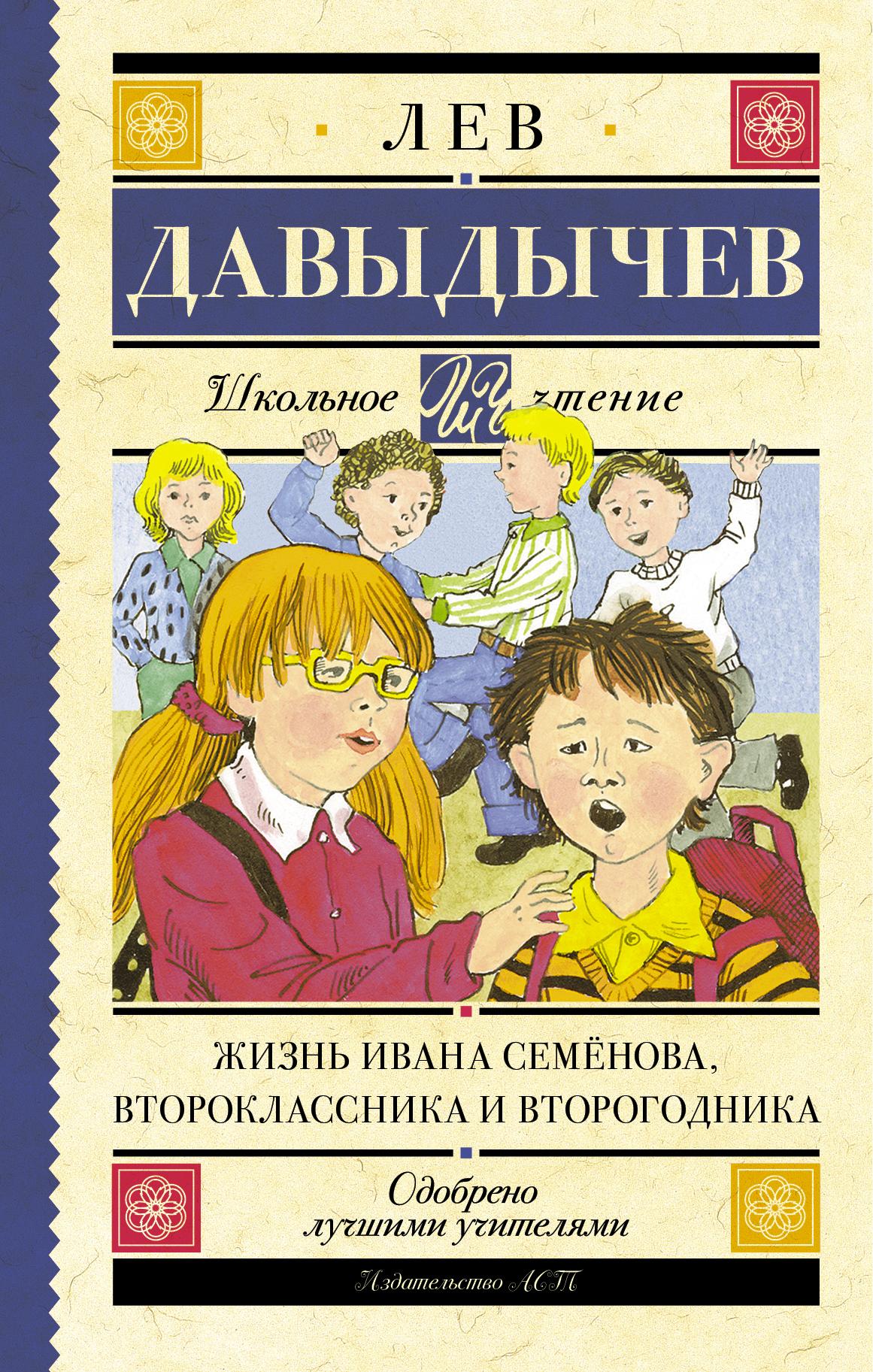 Жизнь Ивана Семёнова, второклассника и второгодника ( Давыдычев Л.И.  )
