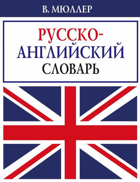 В. Мюллер. Русско-английский словарь