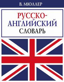 - В. Мюллер. Русско-английский словарь обложка книги