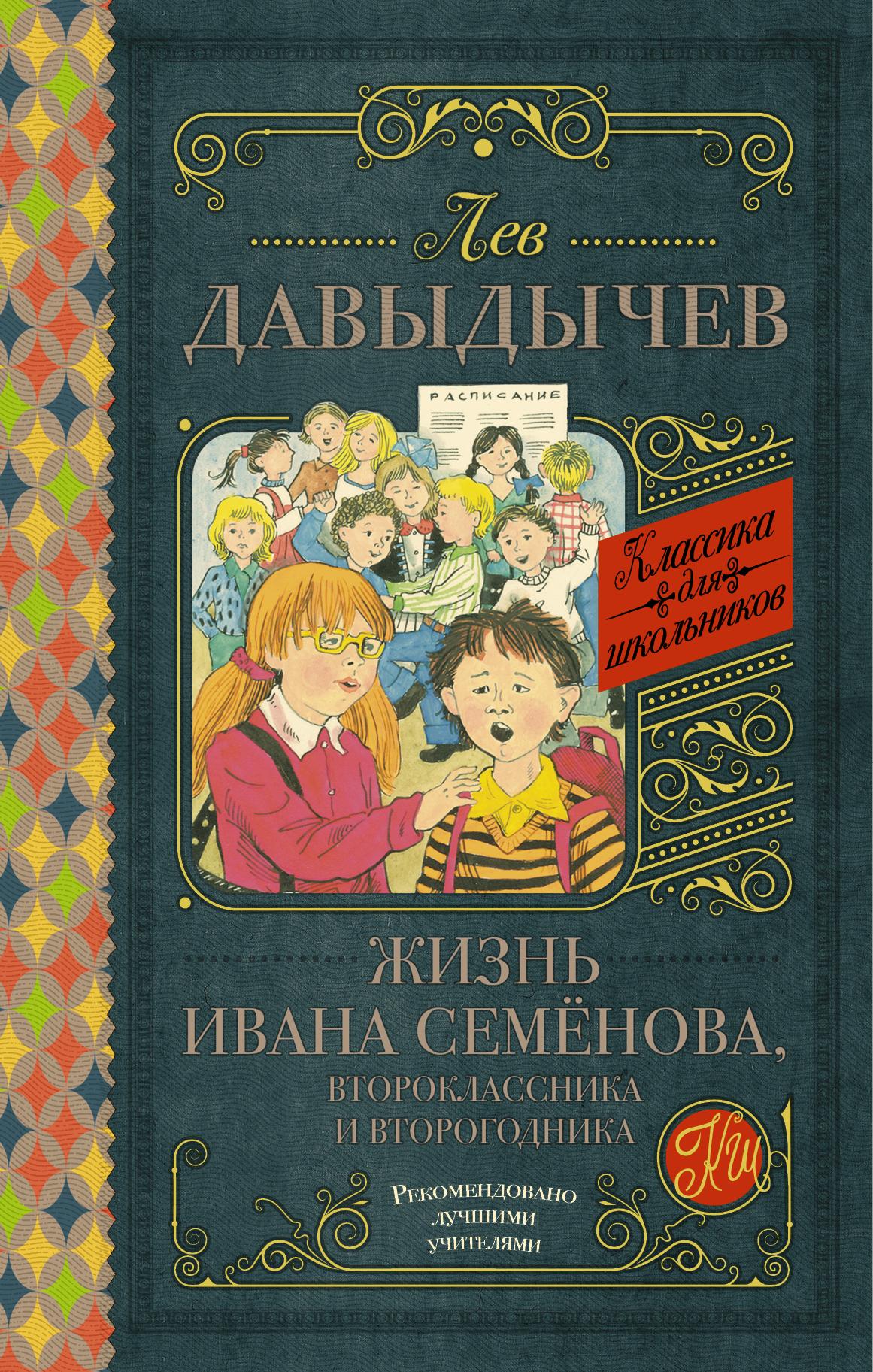 Давыдычев Л.И. Жизнь Ивана Семёнова, второклассника и второгодника жизнь и творчество льва квитко