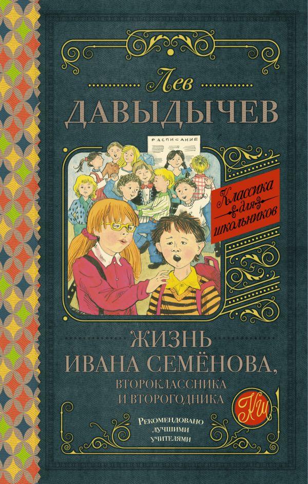 Жизнь Ивана Семёнова, второклассника и второгодника Давыдычев Л.И.