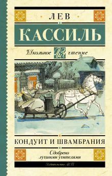 Кассиль Л.А. - Кондуит и Швамбрания обложка книги