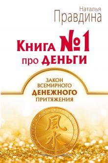 Правдина Н.Б. - Книга № 1 про деньги. Закон всемирного денежного притяжения обложка книги