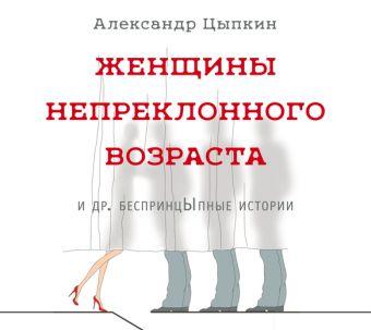 Женщины непреклонного возраста (на CD диске) Цыпкин А.
