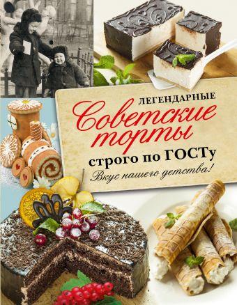 Легендарные советские торты строго по ГОСТу.