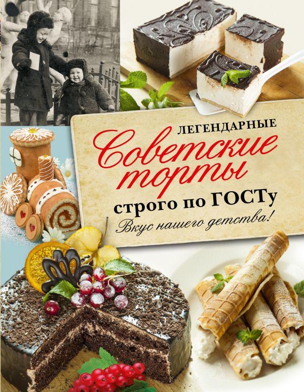 Легендарные советские торты строго по ГОСТу. .