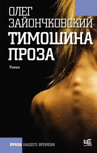 Тимошина проза Зайончковский О.В.
