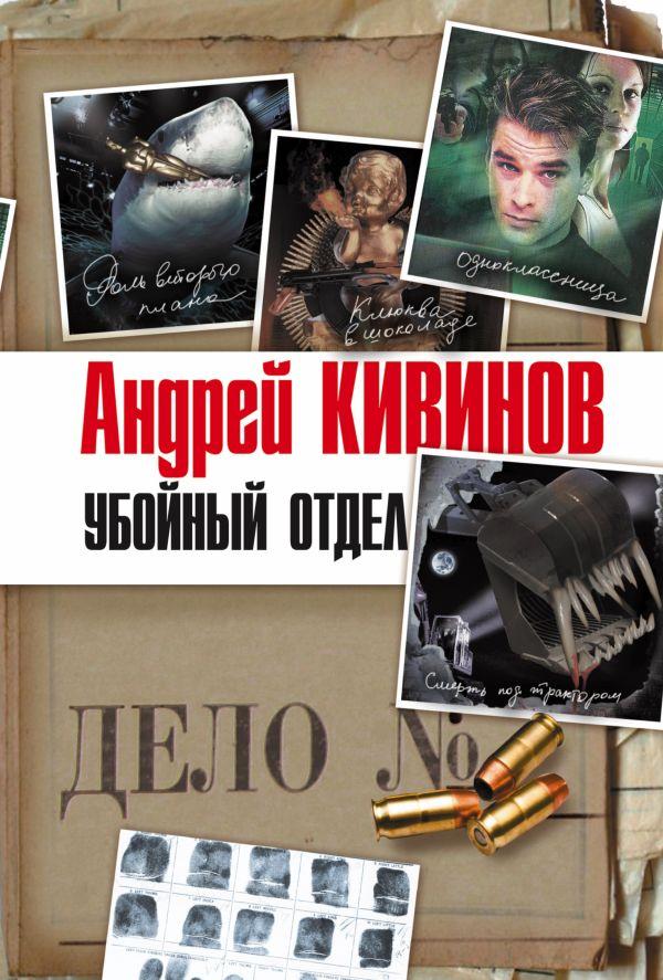 Убойный отдел Кивинов А.
