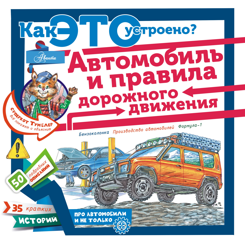 Малов В.И. Автомобиль и правила дорожного движения правила дорожного движения и безопасности для младших школьников