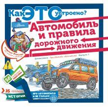Автомобиль и правила дорожного движения обложка книги
