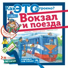 Вокзал и поезда обложка книги