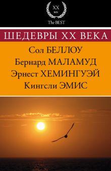 Хемингуэй Э., Беллоу С., Маламуд Б., Эмис К. - Шедевры XX века обложка книги