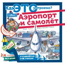 Аэропорт и самолёт обложка книги