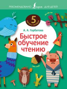 Горбатова А.А. - Быстрое обучение чтению обложка книги