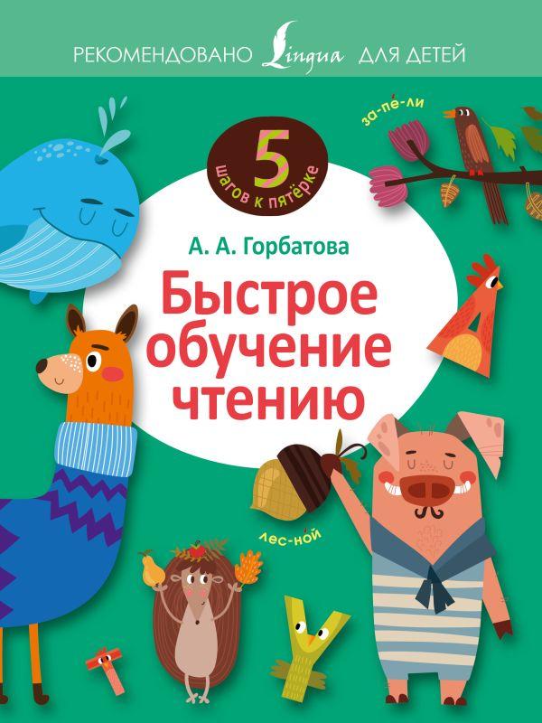 Быстрое обучение чтению Горбатова А.А.