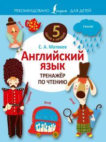 Матвеев С.А. - Английский язык. Тренажёр по чтению обложка книги