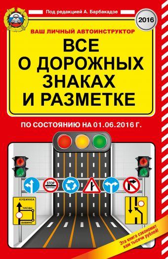 Все о дорожных знаках и разметке (по состоянию на 01.06.2016 г.) Барбакадзе А.О.