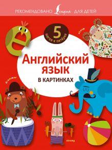 . - Английский язык в картинках обложка книги