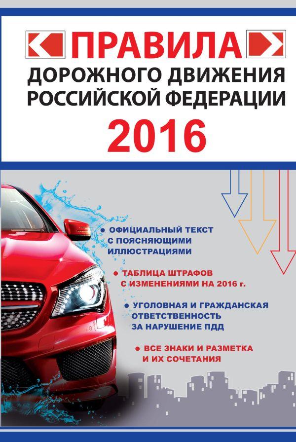 Правила дорожного движения Российской Федерации 2016 (по состоянию на 01.06.2016 г.) Фролов И.И.
