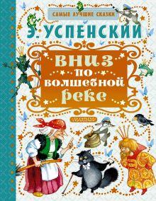 Успенский Э.Н. - Вниз по волшебной реке обложка книги