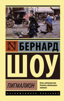 Шоу Б. - Пигмалион обложка книги