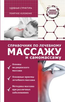 Кортунов В.А. - Справочник по лечебному массажу и самомассажу (от диагноза к лечению) обложка книги