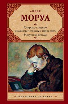 Моруа А. - Открытое письмо молодому человеку о науке жить. Искусство беседы обложка книги