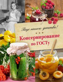 . - Консервирование по ГОСТу. обложка книги