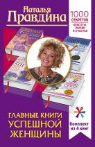 Главные книги успешной женщины. 1000 секретов красоты, любви и счастья