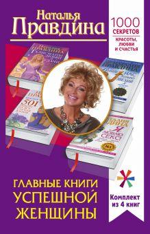 Правдина Н.Б. - Главные книги успешной женщины. 1000 секретов красоты, любви и счастья обложка книги