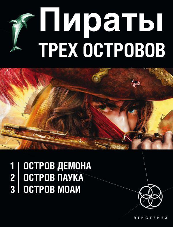 Пираты трех островов (комплект из 3 книг) Пронин Игорь