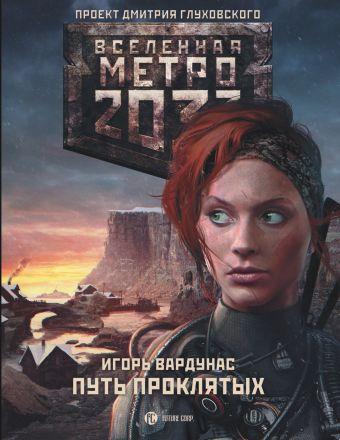 Метро 2033: Путь проклятых Манасыпов Д.Ю.