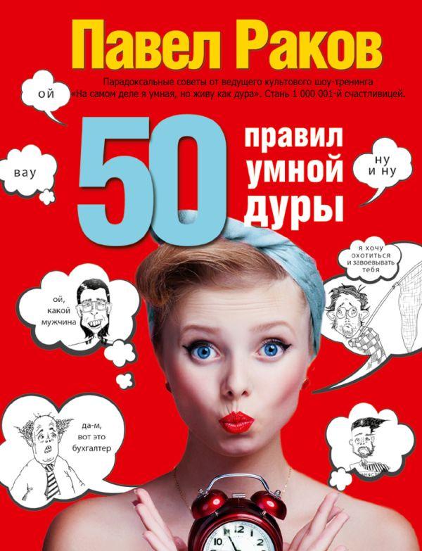50 правил умной дуры Раков П.