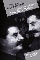 """""""Мой лучший друг товарищ Сталин"""""""