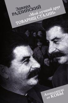 Мой лучший друг товарищ Сталин обложка книги