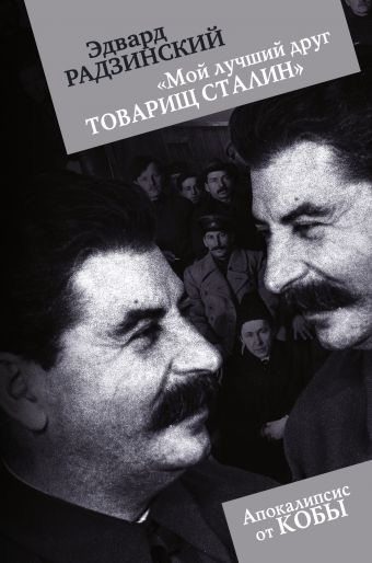 """""""Мой лучший друг товарищ Сталин"""" Радзинский Э.С."""