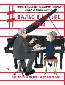 Абгарян Н., Зисман В.А. - Вальс в четыре руки обложка книги