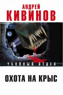 Кивинов А. - Охота на крыс обложка книги