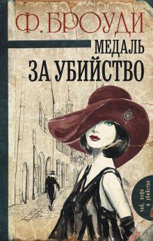 Броуди Ф. - Медаль за убийство обложка книги