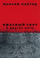 Красный свет и другие хиты М. Кантора