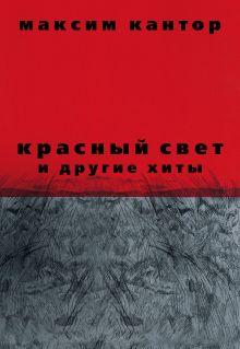 Кантор М.К. - Красный свет и другие хиты М. Кантора обложка книги