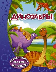 Ермакович Д.И. - Динозавры обложка книги