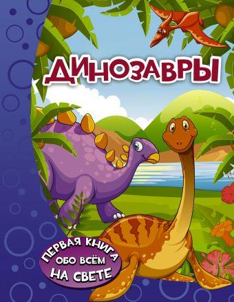 Динозавры Ермакович Д.И.