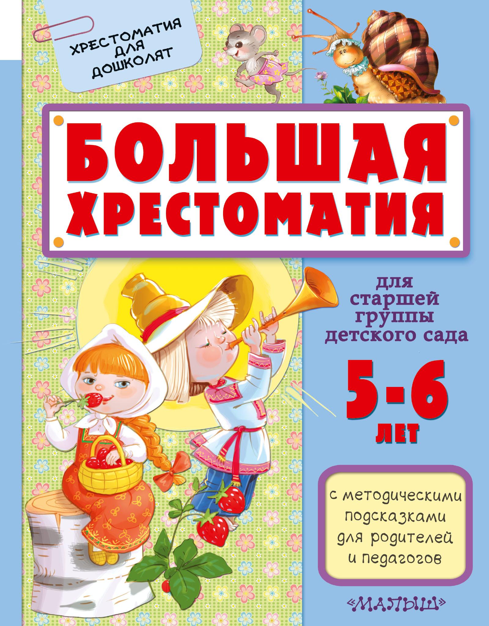 Большая хрестоматия для старшей группы детского сада. С методическими подсказками для родителей и педагогов